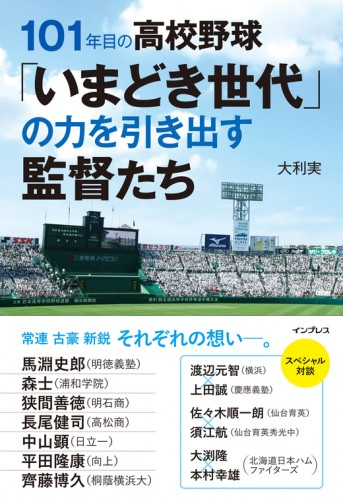 cover_imp_yakyu_obiari