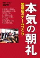 本気の朝礼(日経レストランDVD)